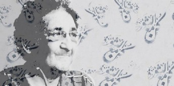 أحمد سيف الإسلام