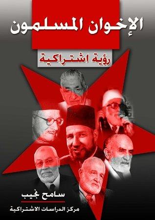 الإخوان المسلمون رؤية اشتراكية