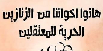 الحرية للمعتقلين