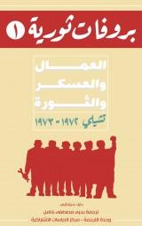 تشيلي - العمال والعسكر والثورة
