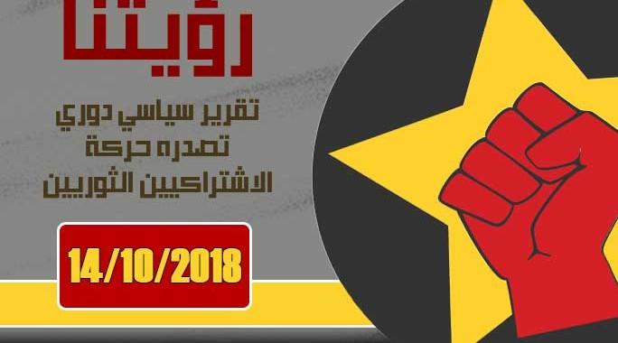 رؤيتنا (تقرير سياسي دوري تصدره حركة الاشتراكيين الثوريين) – 14 أكتوبر 2018