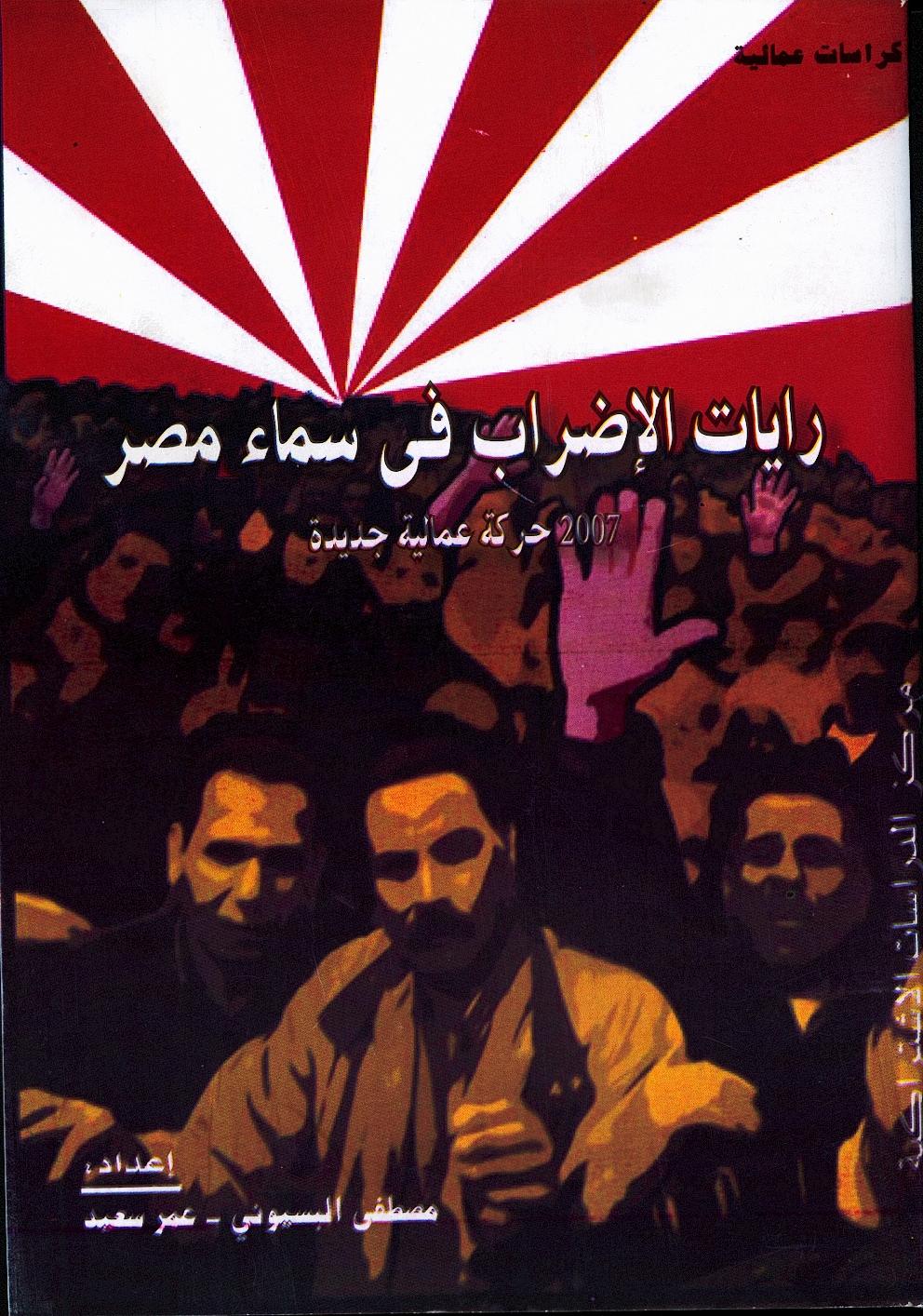 رايات الإضراب في سماء مصر
