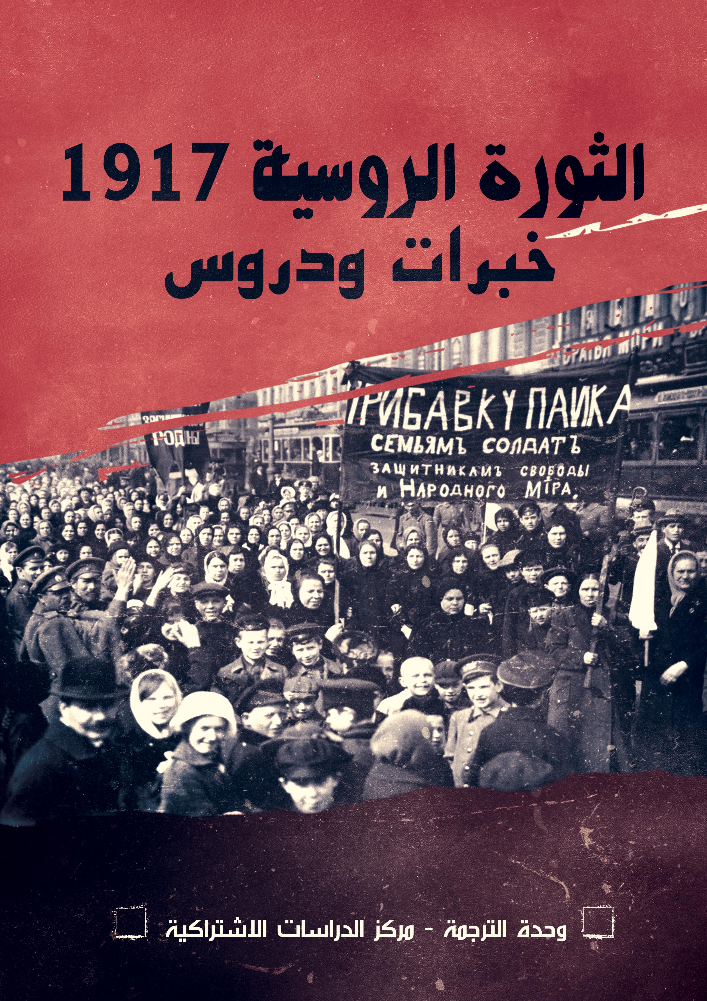غلاف كراس الثورة الروسية