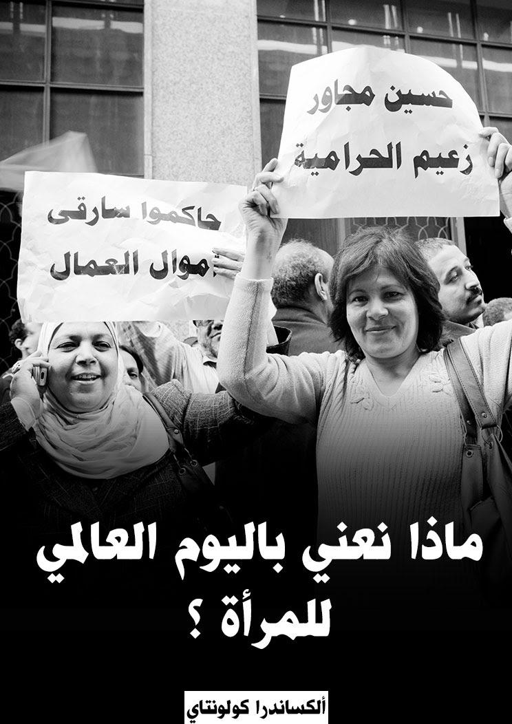 ماذا نعني باليوم العالمي للمرأة؟