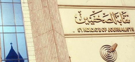 نقابة الصحفيين - القاهرة
