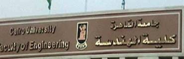 هندسة القاهرة