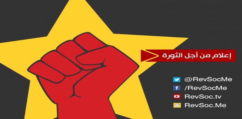 إعلام من أجل الثورة
