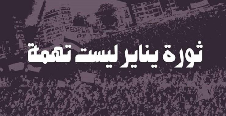 المشاركة في ثورة يناير شرف