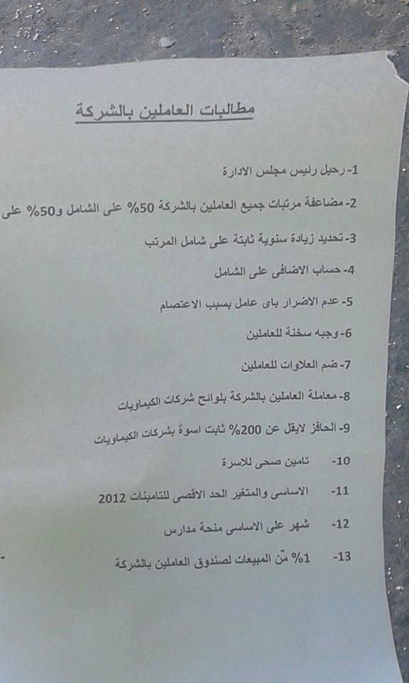 قائمة بمطالب العمال