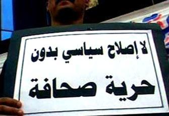 لا إصلاح سياسي بدون حرية صحافة