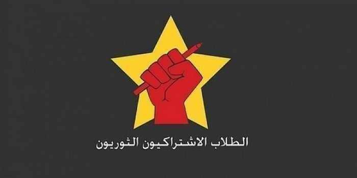 الطلاب الاشتراكيون الثوريون