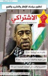 جريدة الاشتراكي - العدد 132
