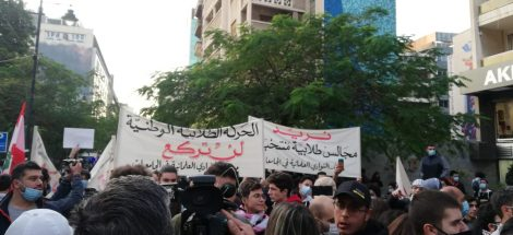 احتجاجات طلاب بيروت