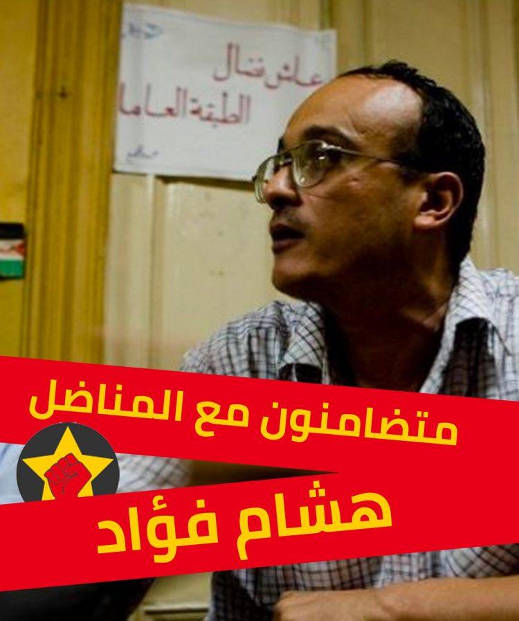 متضامنون مع هشام فؤاد