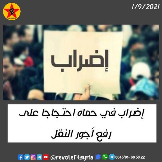إضراب حماه - سبتمبر 2021