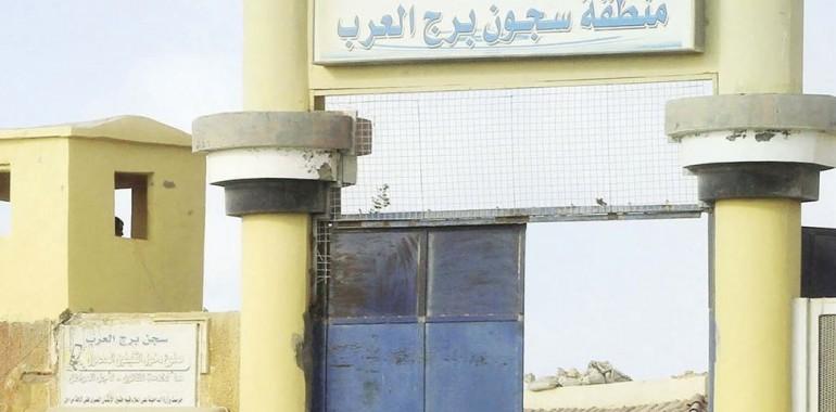 سحل وتعذيب وإهانة.. شهادات من سجن برج العرب