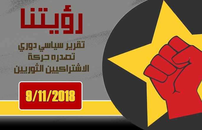 رؤيتنا (تقرير سياسي دوري تصدره حركة الاشتراكيين الثوريين) – 9 نوفمبر 2018