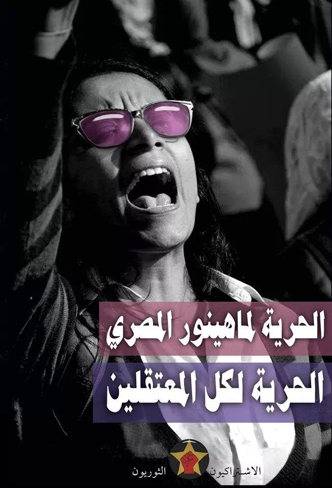 نتيجة بحث الصور عن الحرية لماهينور المصري