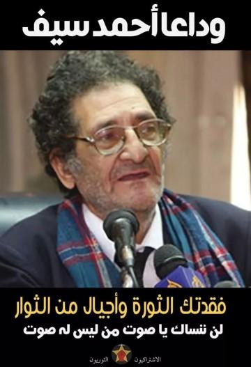 وداعا احمد سيف
