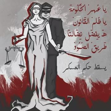 يا عهر الحكومة.. يا ظلم القانون