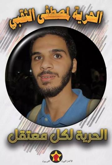 الحرية للرفيق مصطفى الثقبي