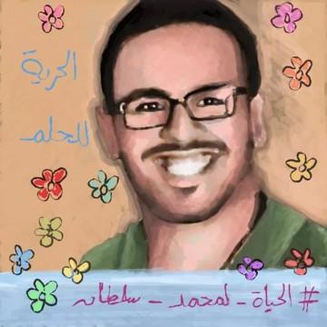 الحرية للحلم..الحرية لمحمد سلطان