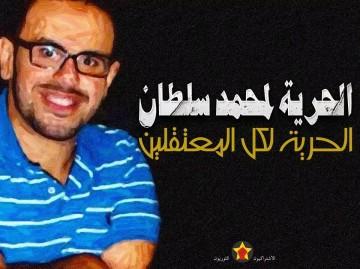 الحرية لمحمد سلطان