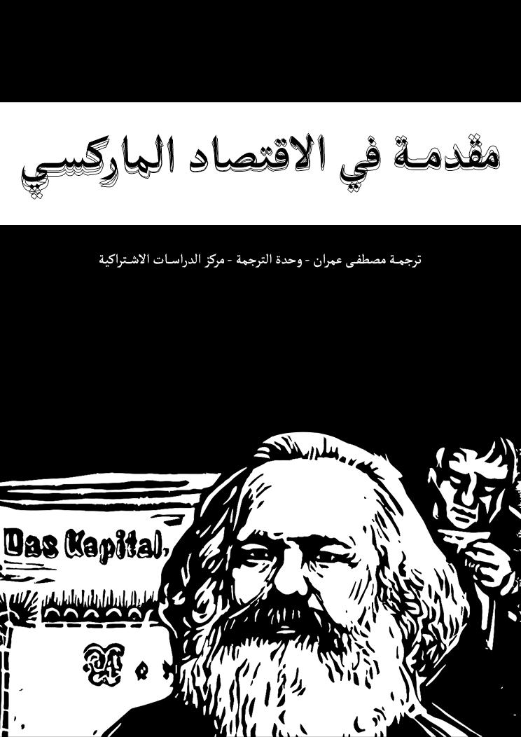 Marxist-economics