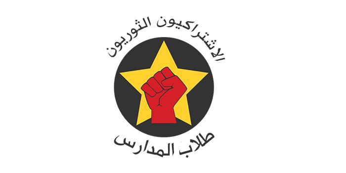 طلاب المدارس - الاشتراكيون الثوريون