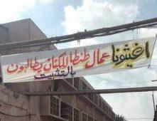 عمال طنطا للكتان يطالبون بالتثبيت