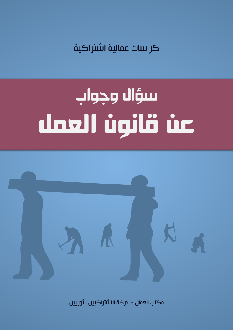 labor_law_cover_front