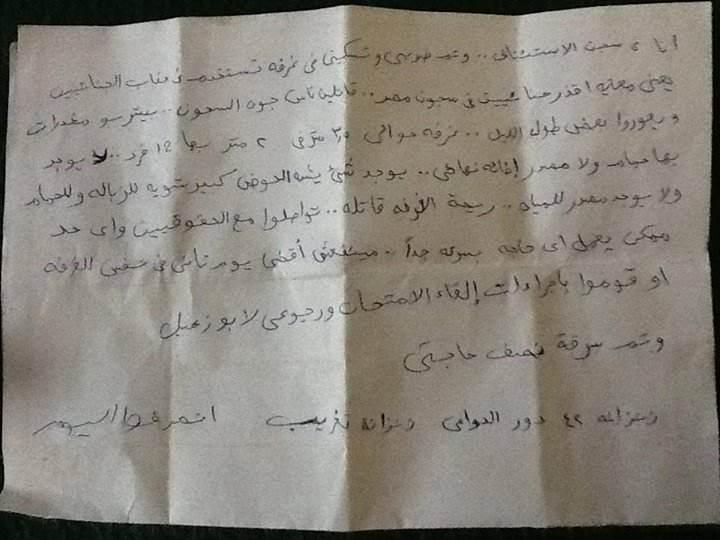 رسالة المعتقل إبراهيم حسين